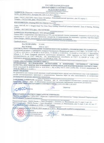 Декларация соотвествия MSD 2017