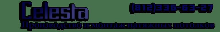 Натяжные потолки в  Санкт-Петербурге (спб) — Селеста СПб