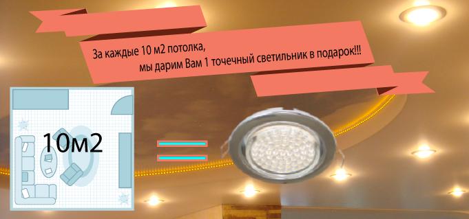 Read more about the article Натяжные потолки скидки