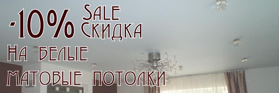 Скидка на белые матовые потолки