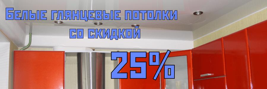 Read more about the article Скидка на глянцевые натяжные потолки