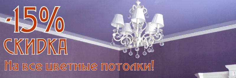 Read more about the article Скидка на цветные потолки