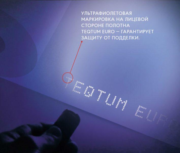 Read more about the article TEQTUM KM2, Пожаробезапасный потолок